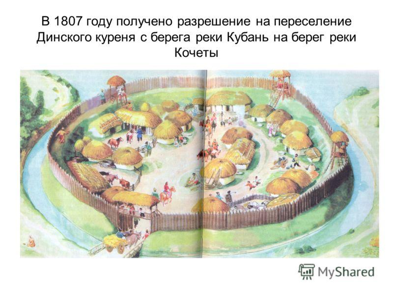 В 1807 году получено разрешение на переселение Динского куреня с берега реки Кубань на берег реки Кочеты