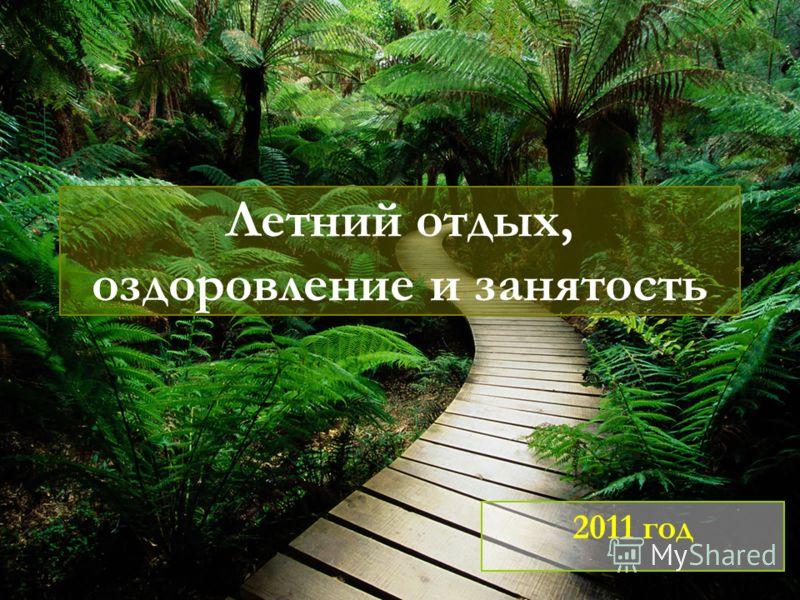 Летний отдых, оздоровление и занятость 2011 год