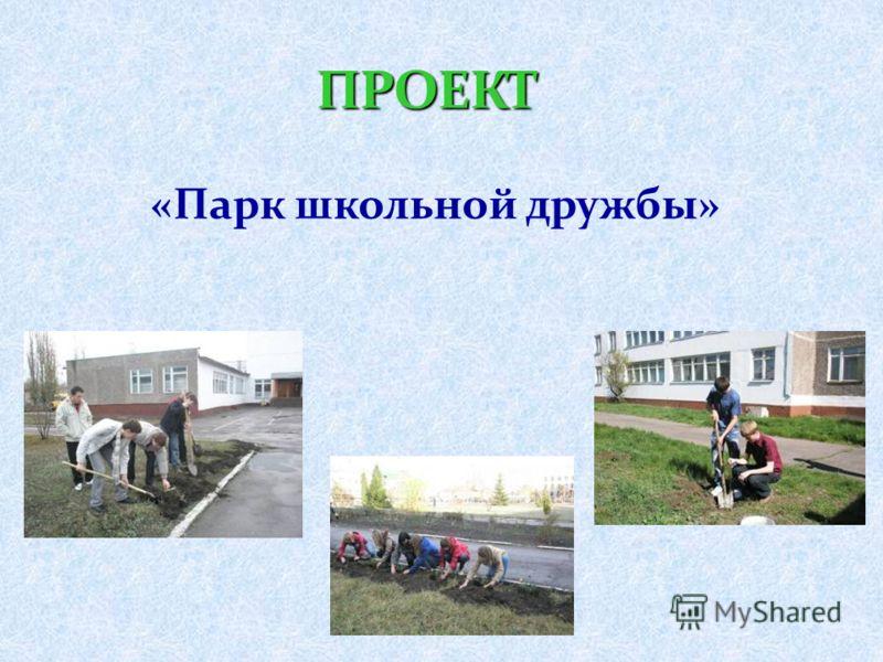«Парк школьной дружбы»