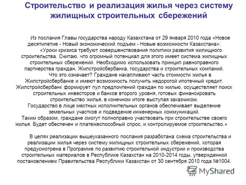 Из послания Главы государства народу Казахстана от 29 января 2010 года «Новое десятилетие - Новый экономический подъем - Новые возможности Казахстана»: «Уроки кризиса требуют совершенствования политики развития жилищного строительства. Считаю, что ог
