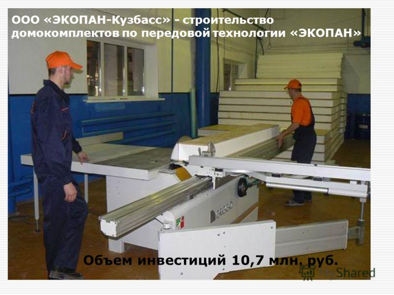ООО «ЭКОПАН-Кузбасс» - строительство домокомплектов по передовой технологии «ЭКОПАН» Объем инвестиций 10,7 млн. руб.