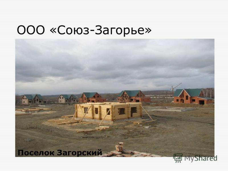 ООО «Союз-Загорье» Поселок Загорский