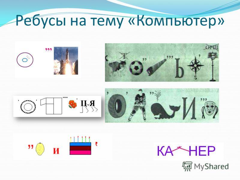 Работа выполнена учеником 5 «Б» класса ГОУ ЦО школы 1317 Колодяжным Владимиром.