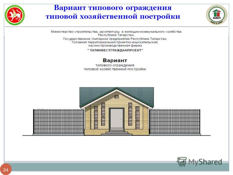 Вариант типового ограждения типовой хозяйственной постройки 34