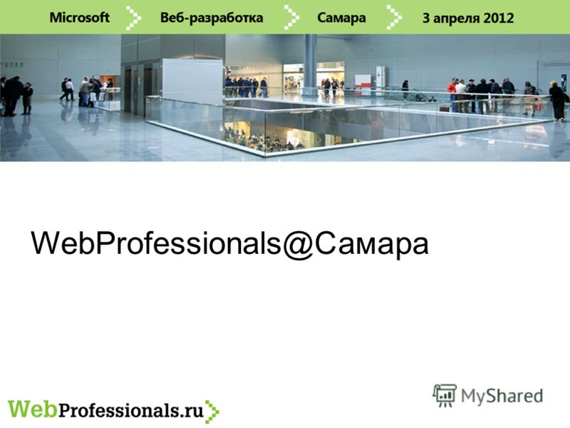 WebProfessionals@Самара