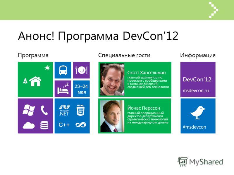 DevCon12 Анонс! Программа DevCon12 23–24 мая С++ msdevcon.ru ПрограммаСпециальные гостиИнформация Скотт Хансельман главный архитектор по проектам с сообществами в команде Microsoft, создающей веб-технологии Йонас Перссон главный операционный директор