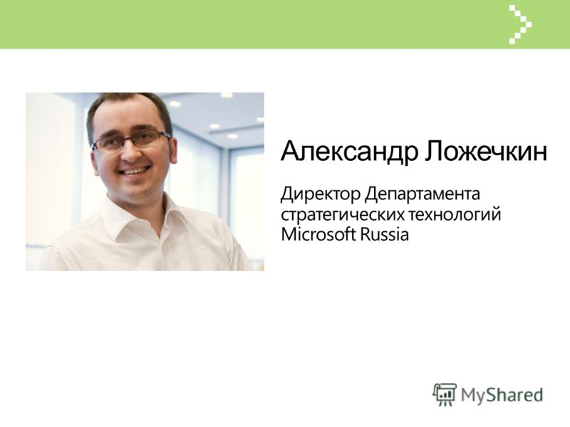 Александр Ложечкин Директор Департамента стратегических технологий Microsoft Russia