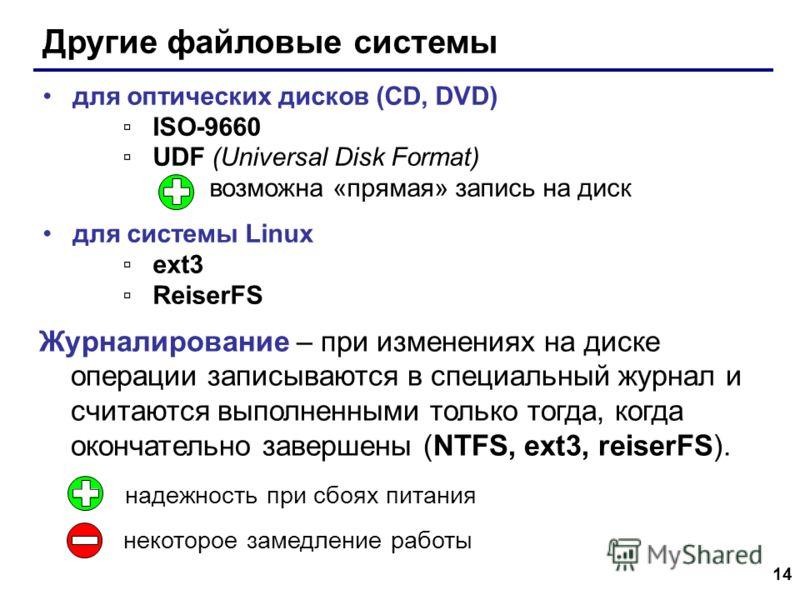 14 Другие файловые системы для оптических дисков (CD, DVD) ISO-9660 UDF (Universal Disk Format) возможна «прямая» запись на диск для системы Linux ext3 ReiserFS Журналирование – при изменениях на диске операции записываются в специальный журнал и счи