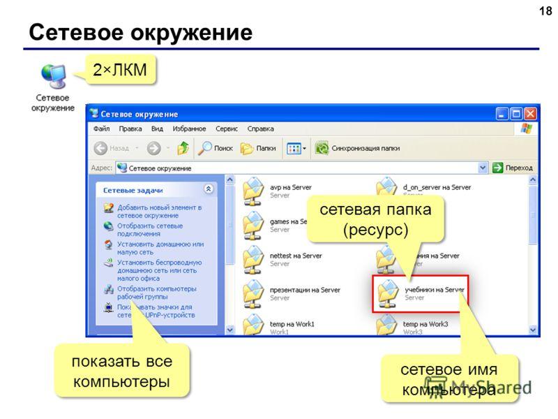 Сетевое окружение 18 2×ЛКМ сетевая папка (ресурс) сетевое имя компьютера показать все компьютеры