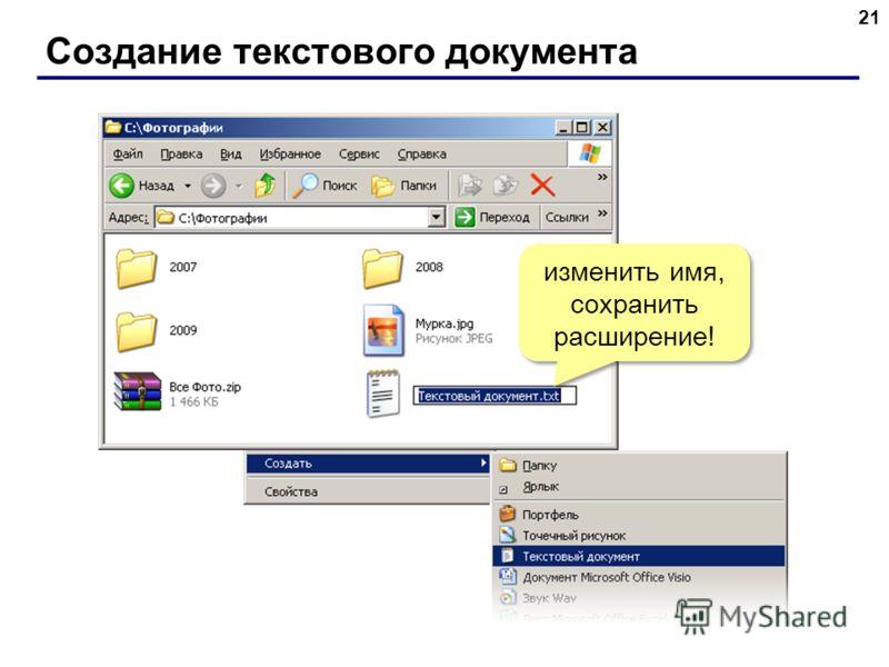 Создание текстового документа 21 ПКМ на пустом месте изменить имя, сохранить расширение!