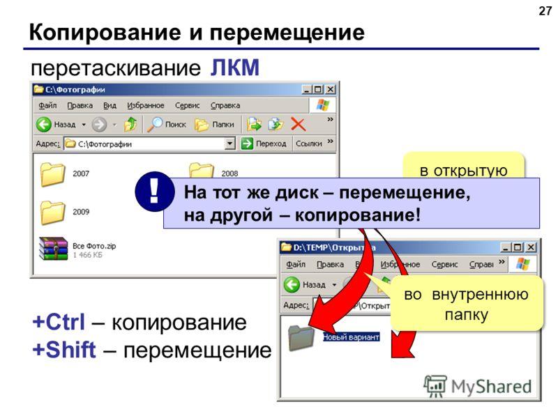 Копирование и перемещение 27 перетаскивание ЛКМ в открытую папку во внутреннюю папку +Ctrl – копирование +Shift – перемещение На тот же диск – перемещение, на другой – копирование! !