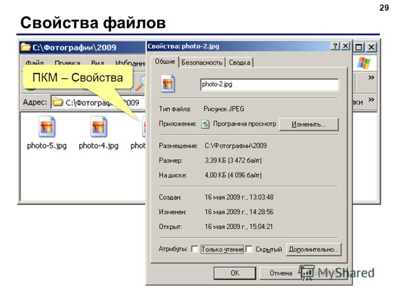 Свойства файлов 29 навести мышь ПКМ – Свойства