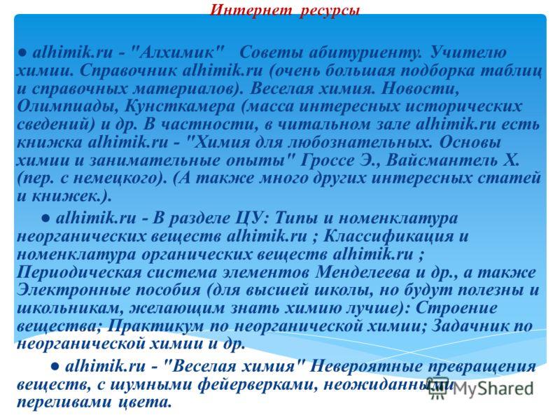 Интернет ресурсы alhimik.ru -