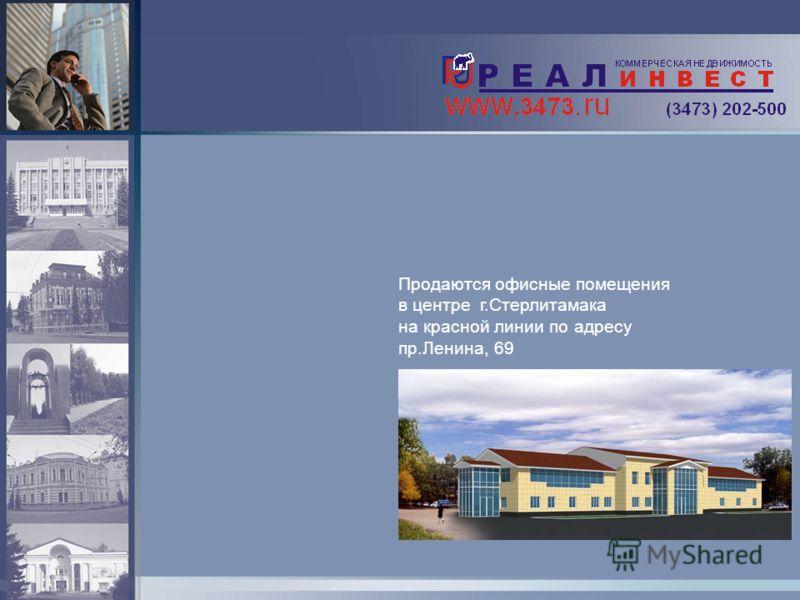 Продаются офисные помещения в центре г.Стерлитамака на красной линии по адресу пр.Ленина, 69