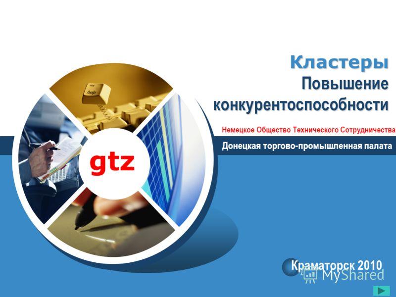 LOGO КластерыПовышениеконкурентоспособности Донецкая торгово-промышленная палата Краматорск 2010 gtz Немецкое Общество Технического Сотрудничества
