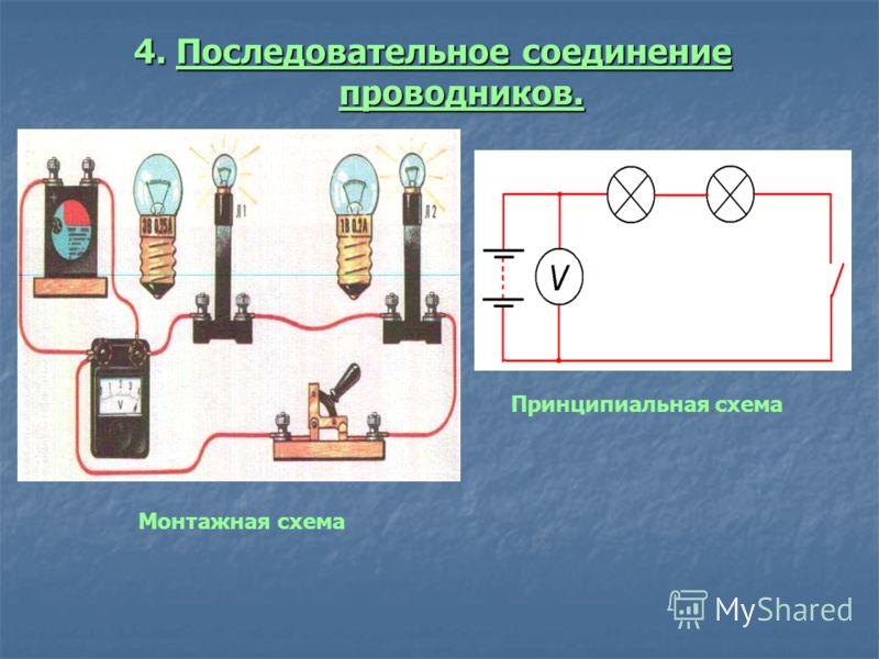 4. Последовательное соединениепроводников. Принципиальная схема Монтажная схема