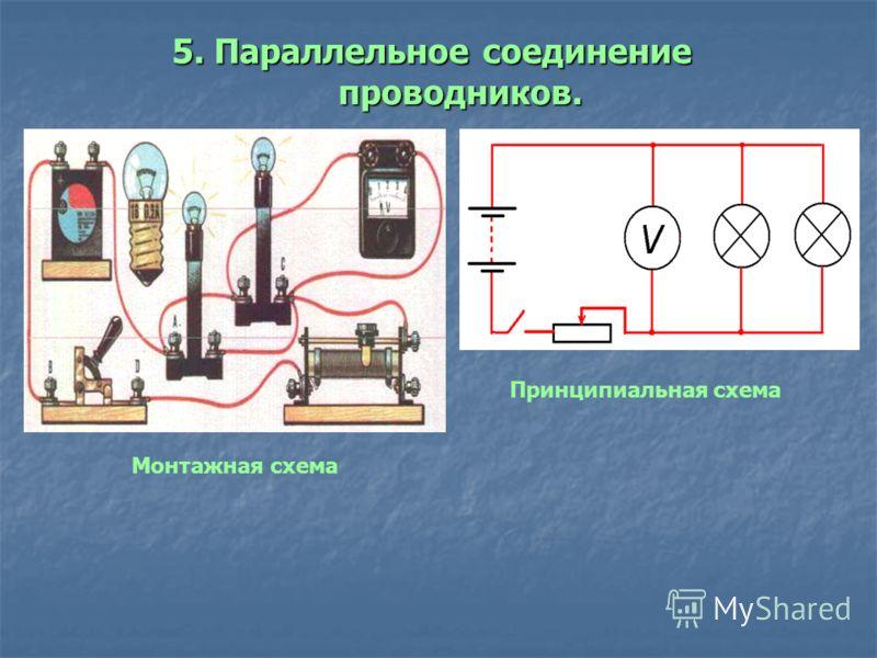 5. Параллельное соединениепроводников. Принципиальная схема Монтажная схема