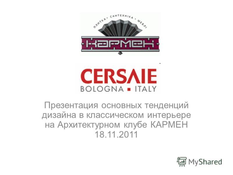 Презентация основных тенденций дизайна в классическом интерьере на Архитектурном клубе КАРМЕН 18.11.2011