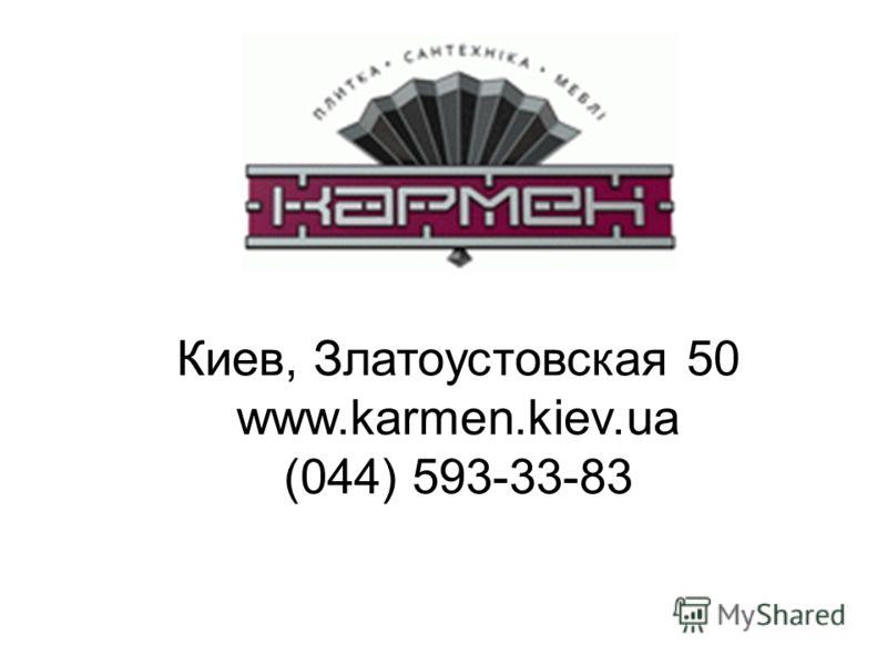 Киев, Златоустовская 50 www.karmen.kiev.ua (044) 593-33-83