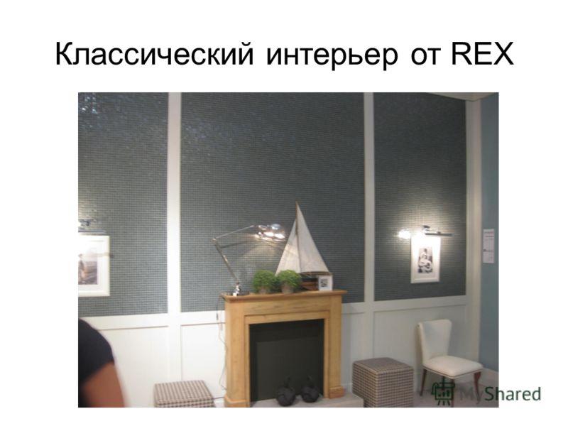 Классический интерьер от REX
