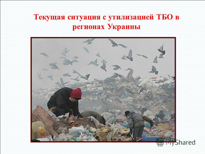 Текущая ситуация с утилизацией ТБО в регионах Украины