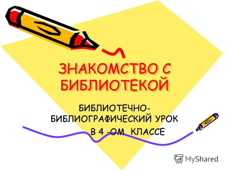 знакомство без регистрации бесплатно в новомосковске