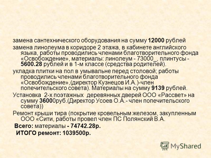 замена сантехнического оборудования на сумму 12000 рублей замена линолеума в коридоре 2 этажа, в кабинете английского языка, работы проводились членами благотворительного фонда «Освобождение», материалы: линолеум - 73000_, плинтусы - 5600.28 рублей и