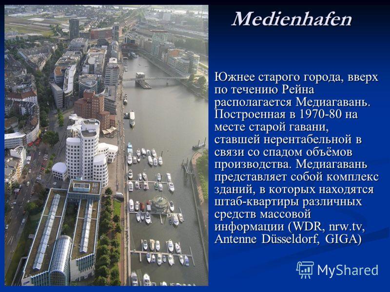 Medienhafen Южнее старого города, вверхпо течению Рейнарасполагается Медиагавань.Построенная в 1970-80 наместе старой гавани,ставшей нерентабельной всвязи со спадом объёмовпроизводства. Медиагаваньпредставляет собой комплексзданий, в которых находятс