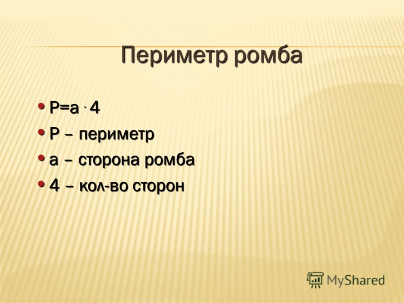 Периметр ромба P=a. 4 P – периметр a – сторона ромба 4 – кол-во сторон