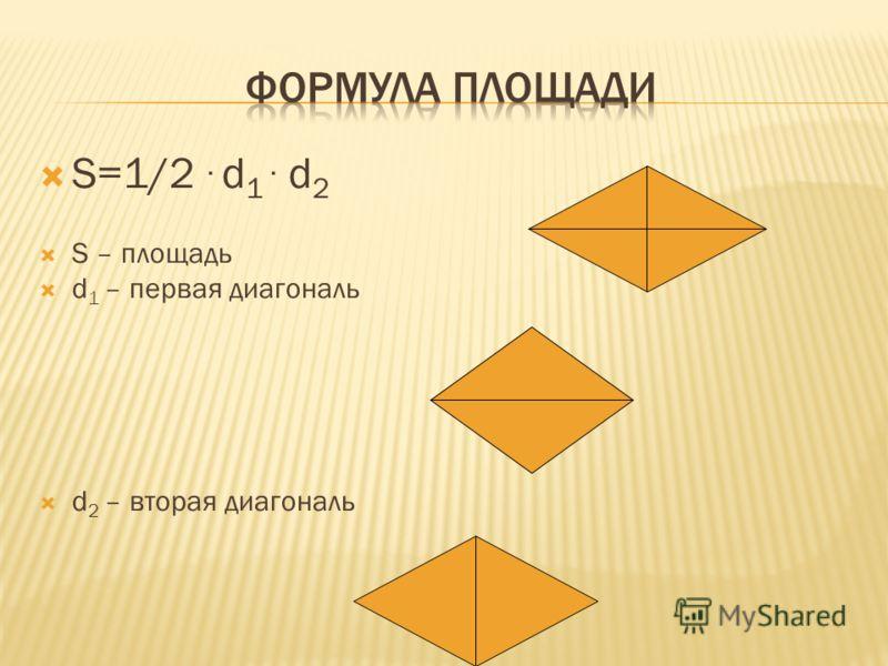 S=1/2. d 1. d 2 S – площадь d 1 – первая диагональ d 2 – вторая диагональ