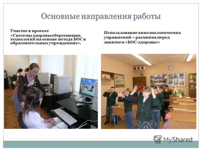 Основные направления работы Участие в проекте «Системы здоровьесберегающих технологий на основе метода БОС в образовательных учреждениях». Использование кинезиологических упражнений – разминка перед занятием «БОС-здоровье»