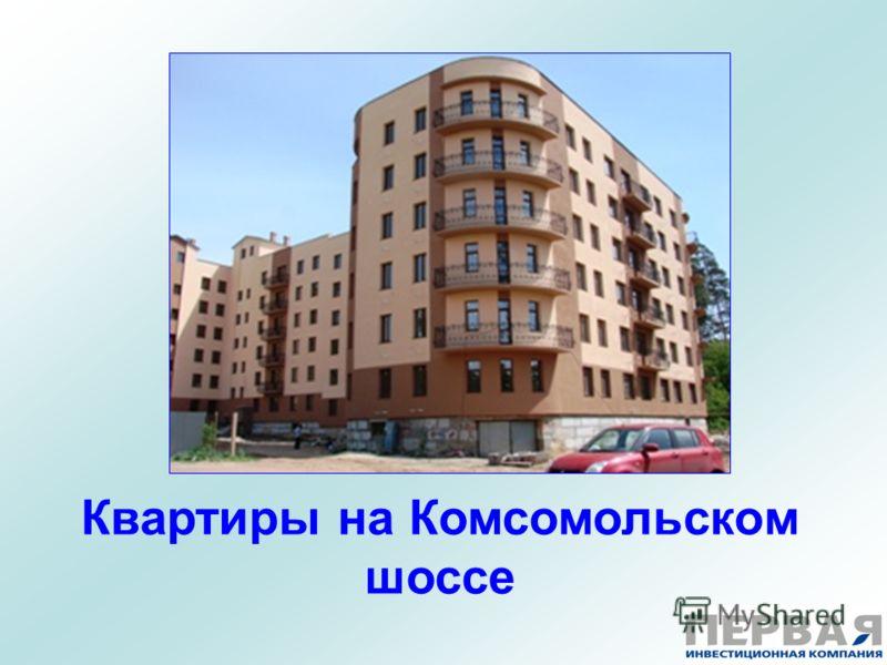 Квартиры на Комсомольском шоссе