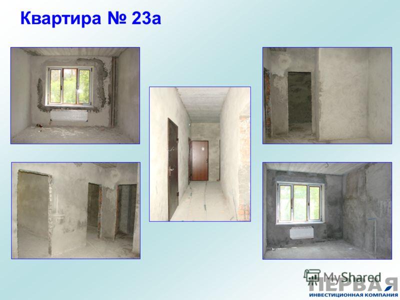 Квартира 23а