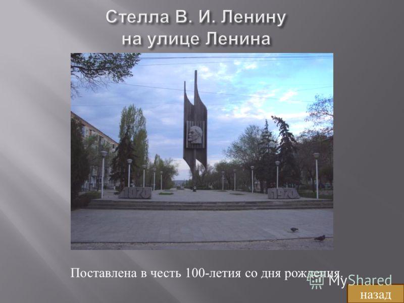 Поставлена в честь 100-летия со дня рождения.