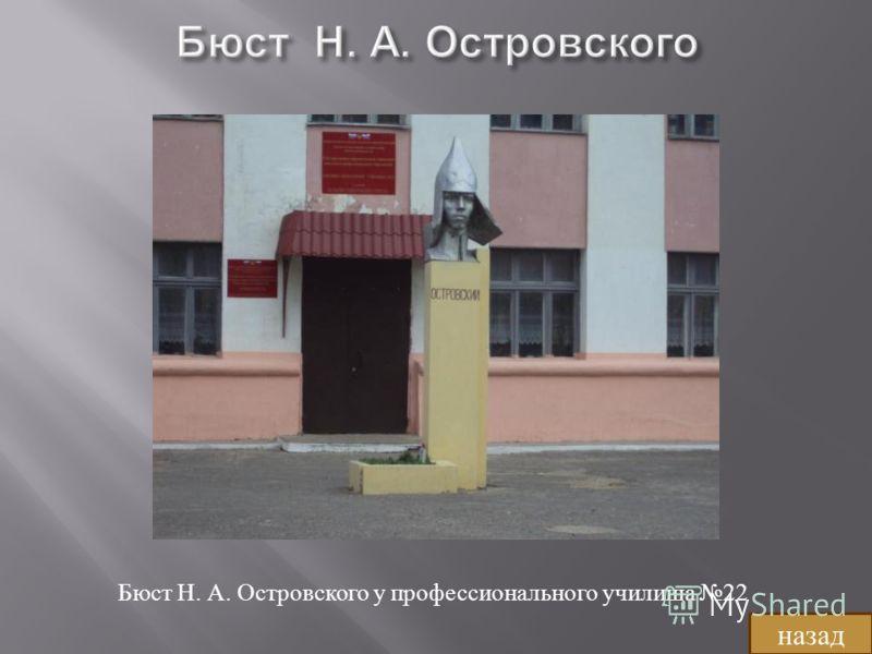 Бюст Н. А. Островского у профессионального училища 22 назад
