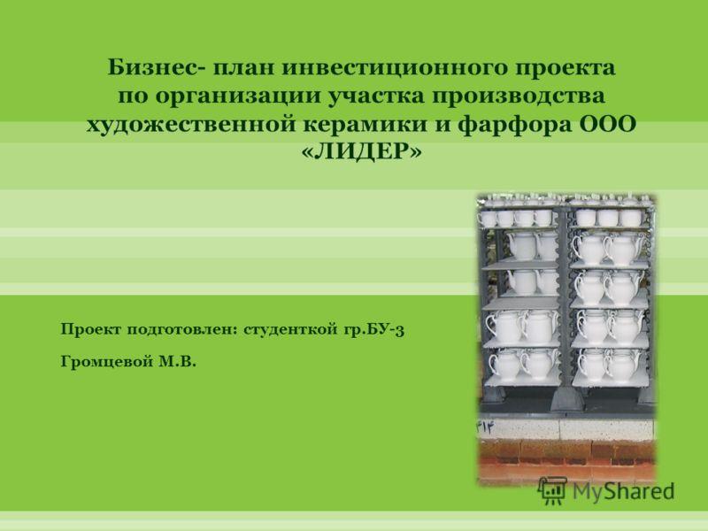 Проект подготовлен: студенткой гр.БУ-3 Громцевой М.В.