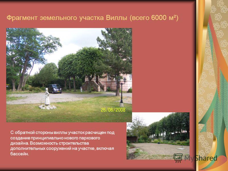 Фрагмент земельного участка Виллы (всего 6000 м²) С обратной стороны виллы участок расчищен под создание принципиально нового паркового дизайна. Возможность строительства дополнительных сооружений на участке, включая бассейн.
