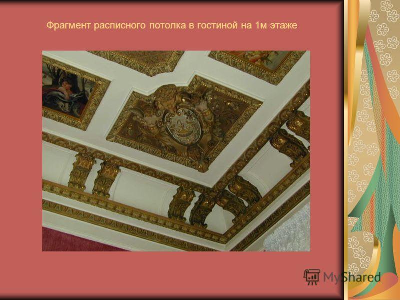 Фрагмент расписного потолка в гостиной на 1м этаже