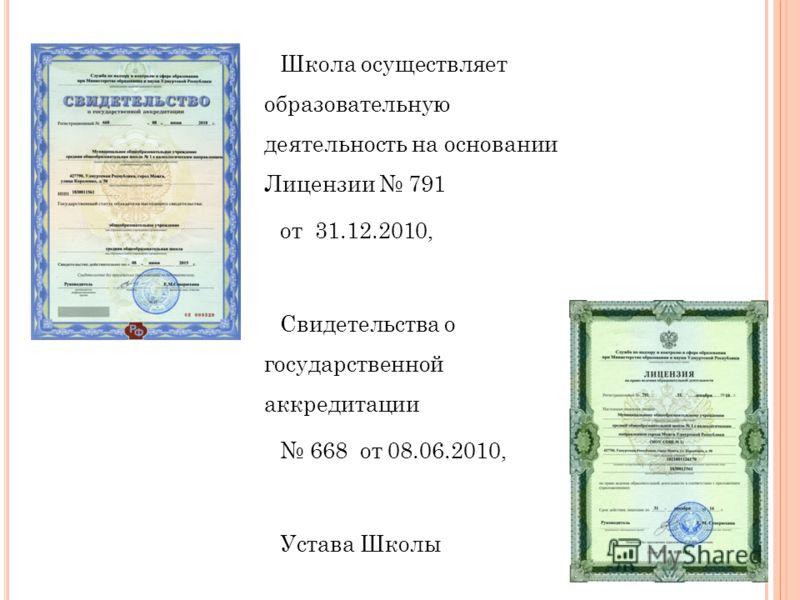 Школа осуществляет образовательную деятельность на основании Лицензии 791 от 31.12.2010, Свидетельства о государственной аккредитации 668 от 08.06.2010, Устава Школы