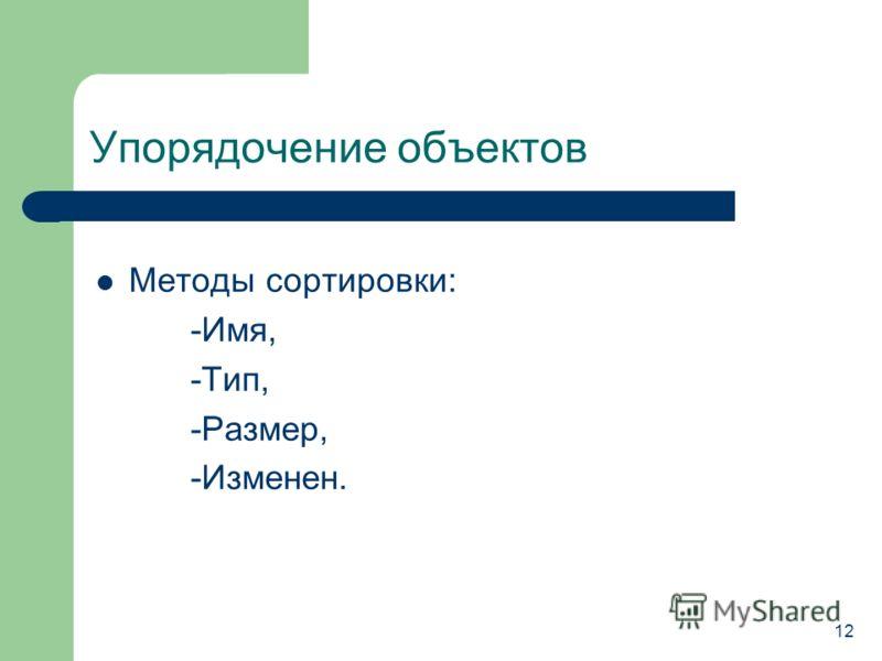 Упорядочение объектов Методы сортировки: -Имя, -Тип, -Размер, -Изменен. 12
