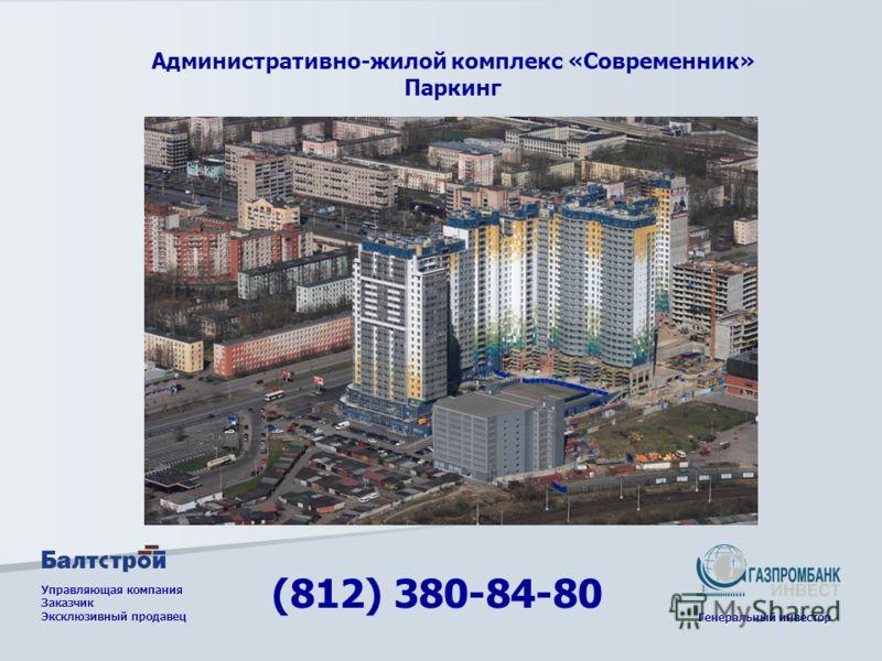 Административно-жилой комплекс «Современник» Паркинг Управляющая компанияЗаказчикЭксклюзивный продавец Генеральный инвестор (812) 380-84-80