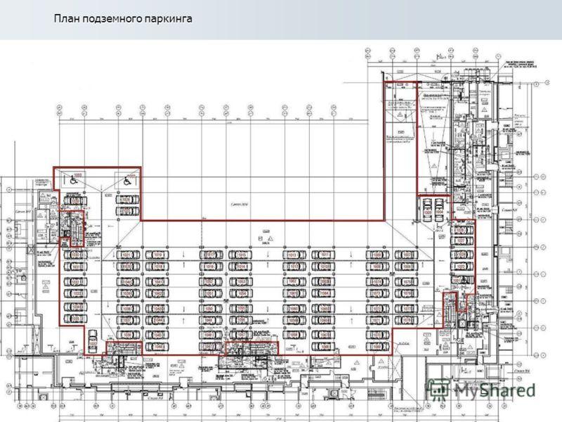 План подземного паркинга