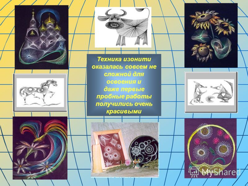 Изонить Первое, что мы увидели – это чудесные панно, выполненные в технике изонити. Изонить как вид искусства впервые появилась в Англии. Изонить или нитяная графика – это графический рисунок, выполненный нитями, натянутыми в определенном порядке на