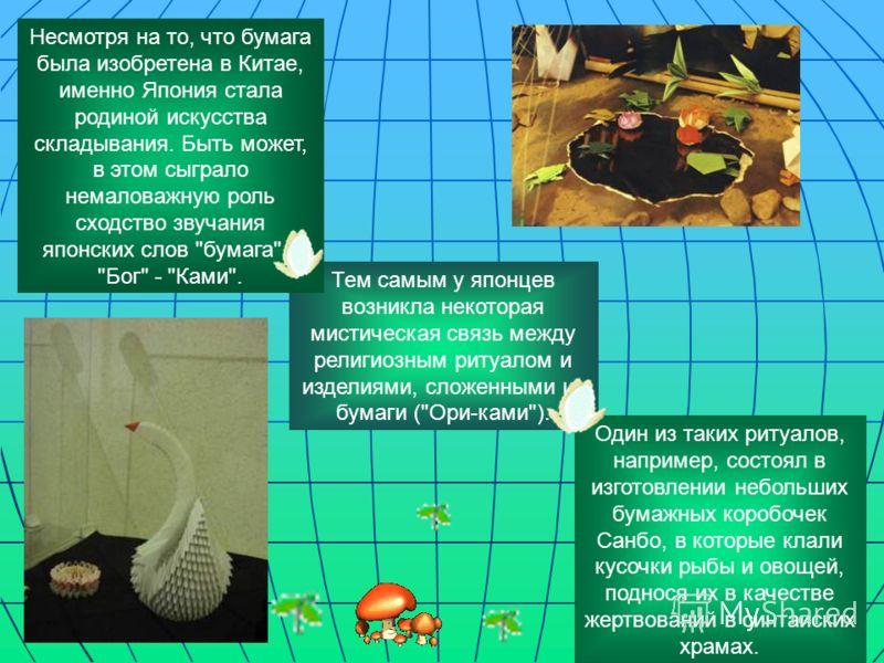 Оригами Оригами - это самобытное японское искусство создания моделей различных предметов, животных, птиц, цветов путем сгибания листа бумаги. Никто не знает, кто именно и когда придумал эту увлекательную японскую игру, называемую во всем мире «ОРИГАМ