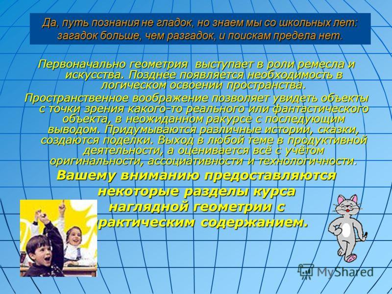 «Ребёнок – это не сосуд, который необходимо наполнить, а светильник, который надо зажечь» Курс наглядной геометрии основан на активной деятельности детей, направленной на зарождение, накопление, осмысление и некоторую систематизацию геометрической ин