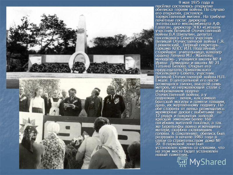 26 апреля 2005 годапамятник быт демонтирован иустановлен в сквере среднейшколы 21. Учащиеся взялишефство над ним: благоустроилитерриторию, высадили деревья,разбили цветники. Ежегодно, впраздничные майские дни онинесут Вахту памяти. В память огероях-з