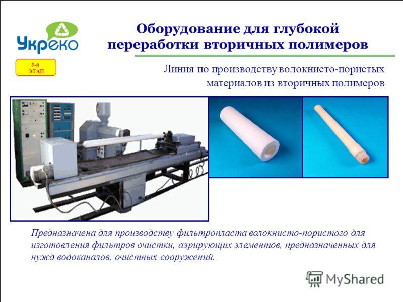 Линия по производству полимерных труб Линия по производству труб позволяет в короткий период времени освоить выпуск дефицитной продукции, получить высокую прибыль, быстро окупить производство. Оборудование для глубокой переработки вторичных полимеров
