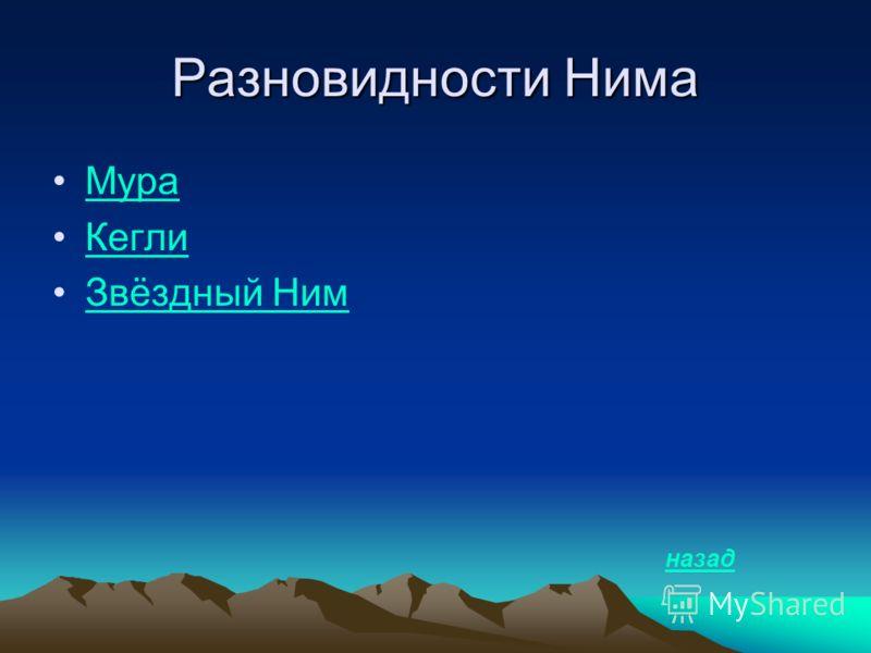 Разновидности Нима Мура Кегли Звёздный Ним назад