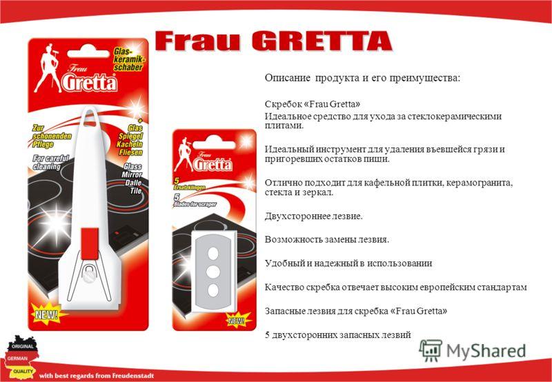 Описание продукта и его преимущества: Скребок « Frau Gretta » Идеальное средство для ухода за стеклокерамическими плитами. Идеальный инструмент для удаления въевшейся грязи и пригоревших остатков пищи. Отлично подходит для кафельной плитки, керамогра