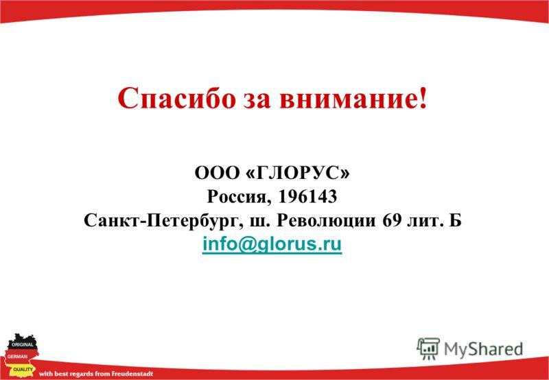Спасибо за внимание! ООО « ГЛОРУС » Россия, 196143 Санкт-Петербург, ш. Революции 69 лит. Б info@glorus.ru
